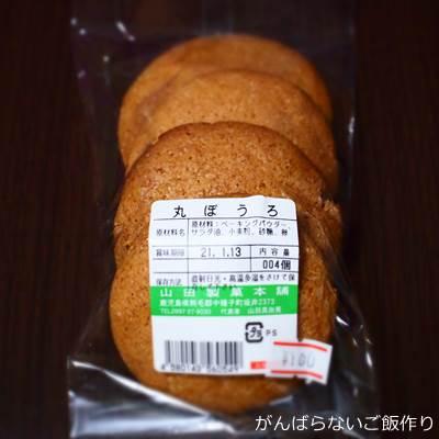 丸ぼうろ 山田製菓本舗