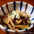 【ナスとエリンギのポン酢炒め】簡単料理と献立