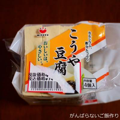みすず こうや豆腐 4個入