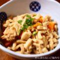 【ツナと細切りこうや豆腐の炒り煮】簡単料理と献立