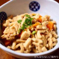 ツナと細切り高野豆腐の炒り煮