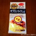【カレープラス サフランライスの素】で食べるレトルトカレー
