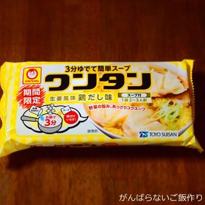 マルちゃん トレーワンタン 生姜風味鶏だし味