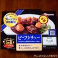 【あじわいレンジ(日本ハム)】洋食2種を食べた感想と献立