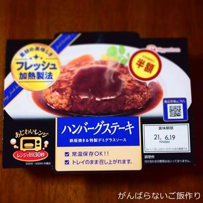 日本ハム あじわいレンジ ハンバーグステーキ