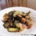 【ナスとベーコンの炒め物】簡単料理と献立