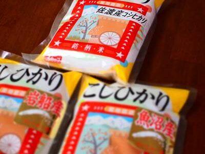 新潟コシヒカリ産地食べ比べセット