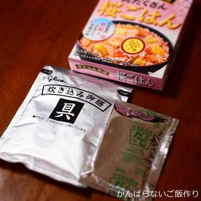江崎グリコ 炊き込み御膳 桜ごはん 中身