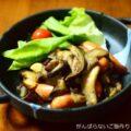 【ナスとウインナーのおかかポン酢炒め】簡単料理と献立