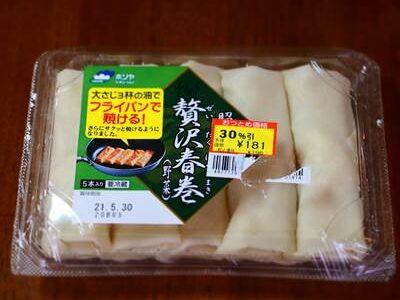 ホソヤ 昭和生まれの贅沢春巻(野菜)