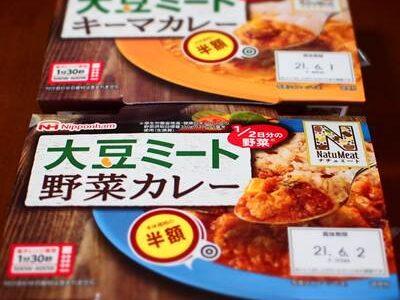 日本ハム 大豆ミート 野菜カレー キーマカレー