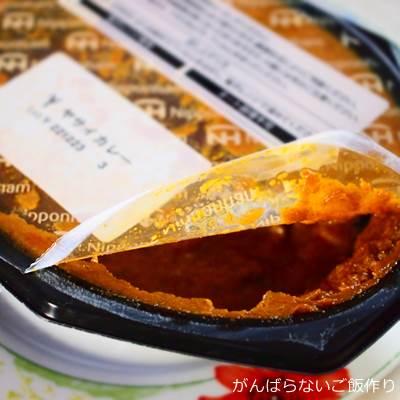 日本ハム 大豆ミート 野菜カレー