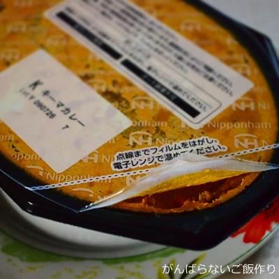 日本ハム 大豆ミート キーマカレー