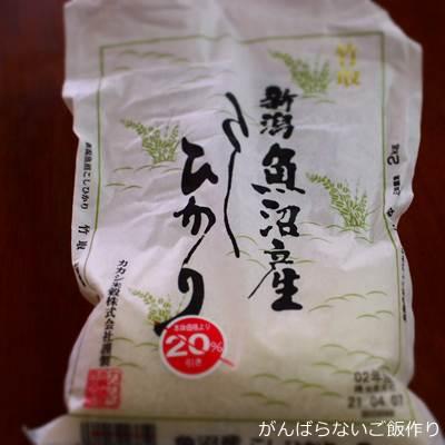 カカシ米穀 魚沼産コシヒカリ 竹取 2kg