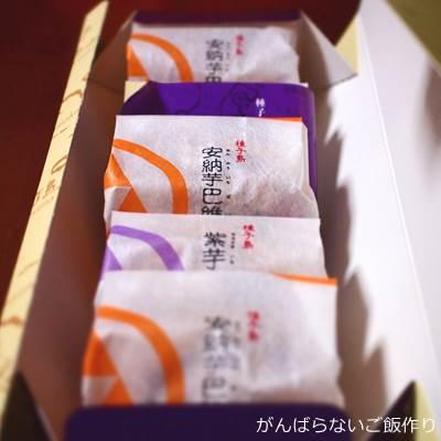 紫芋巴維 安納芋巴維