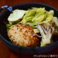 豆腐ハンバーグの蒸し煮