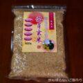 【ふじはつがの健美米 発芽玄米 ミルキープリンセス】白米と混ぜない炊き方