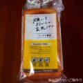【タイナイ/焼いておいしい玄米パン(トースト専用)】を食べた感想
