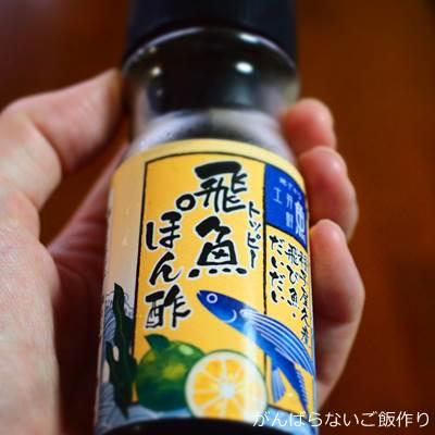 トッピー 飛魚ぽん酢