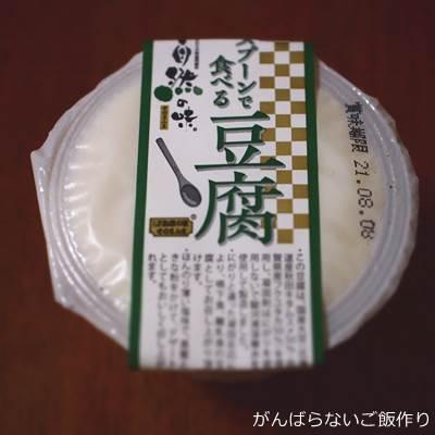 こだわりの味協同組合 自然の味 スプーンで食べる豆腐