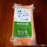 タイナイ 焼いておいしいおこめパン