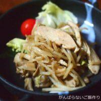 サラダチキンと舞茸の炒めもの