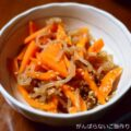 【人参と糸こんにゃくのきんぴら】簡単料理と献立