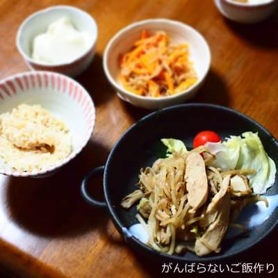 サラダチキンと舞茸の炒め物の献立
