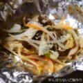 【西京漬けのホイル焼き】簡単料理と献立