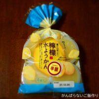 やまざき 檸檬水ようかん 瀬戸内産レモン