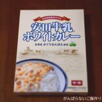 安田牛乳 ホワイトカレー