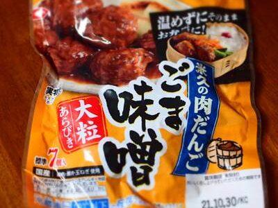 米久の肉だんご ごま味噌