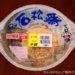 半額の石松鍋